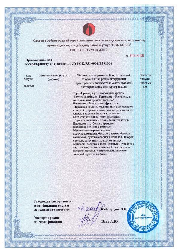 Лицензирование и сертификация авто об отмене продукция обязательная сертификация