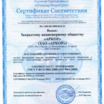 Получить сертификат 9001 от компании Союз Тест