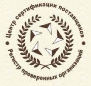 Сертификат соответствия регистра проверенных организаций