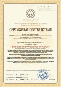 Сертификат соответствия РПО от Союз-Тест